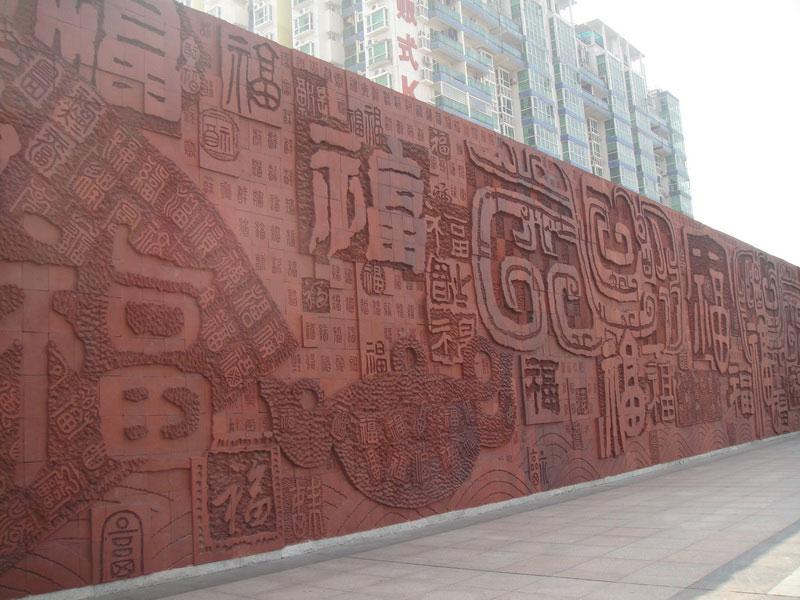 深圳万福壁
